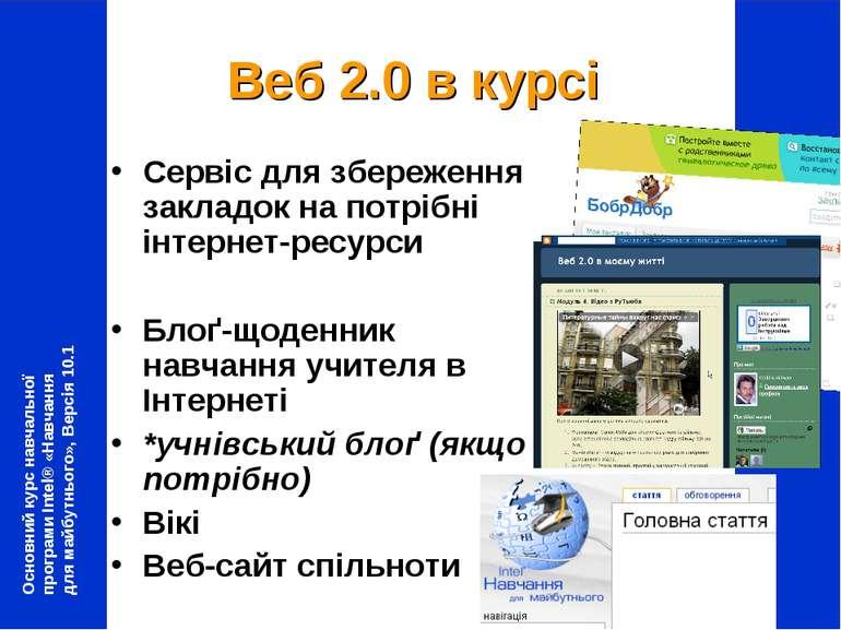 Веб 2.0 в курсі Сервіс для збереження закладок на потрібні інтернет-ресурси Б...