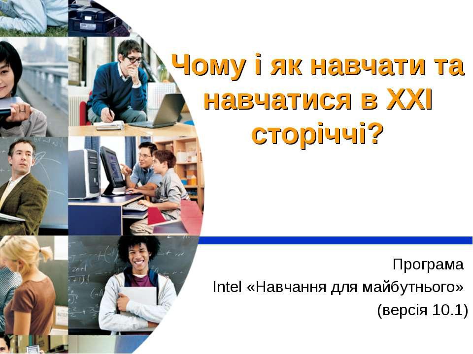 Програма Intel «Навчання для майбутнього» (версія 10.1) Чому і як навчати та ...
