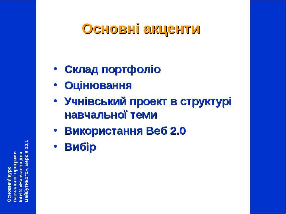 Основні акценти Склад портфоліо Оцінювання Учнівський проект в структурі навч...