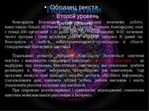 Перспективи Подальший розвиток Інтернету Консорціум Всесвітньої павутини пов'...
