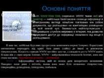 Основні поняття Всесві тня павути на (англ. World Wide Web, скорочено: WWW; т...