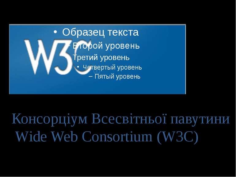 Консорціум Всесвітньої павутини Wide Web Consortium (W3C)