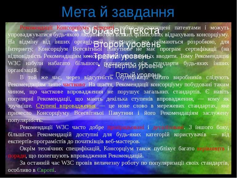 Мета й завдання Рекомендації Консорціуму відкриті, тобто не захищені патентам...
