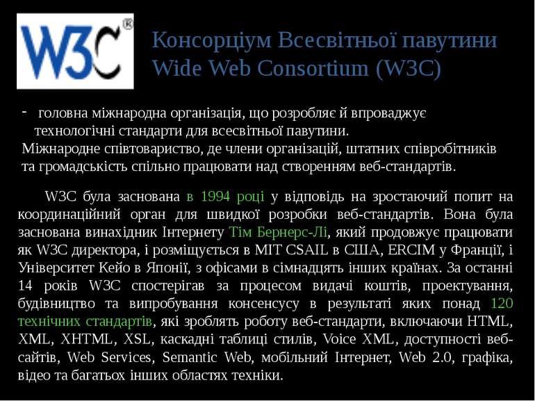 W3C була заснована в 1994 році у відповідь на зростаючий попит на координацій...
