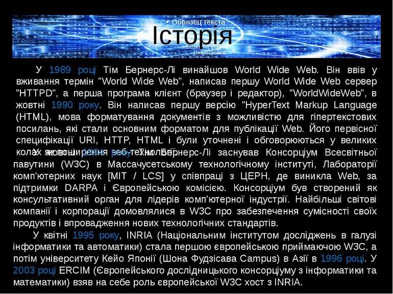 Історія У 1989 році Тім Бернерс-Лі винайшов World Wide Web. Він ввів у вживан...