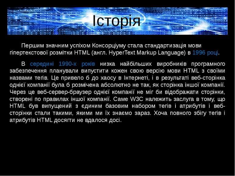 Першим значним успіхом Консорціуму стала стандартизація мови гіпертекстової р...