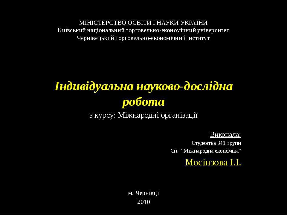 МІНІСТЕРСТВО ОСВІТИ І НАУКИ УКРАЇНИ Київський національний торговельно-економ...
