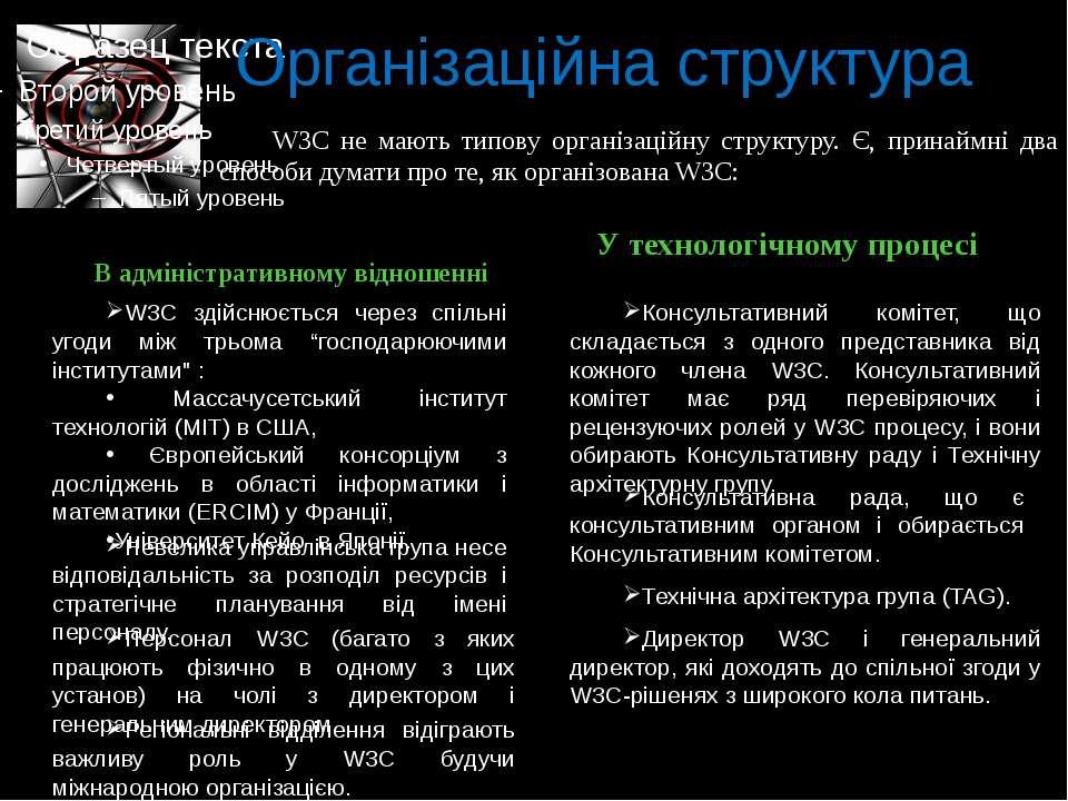 В адміністративному відношенні У технологічному процесі Організаційна структу...