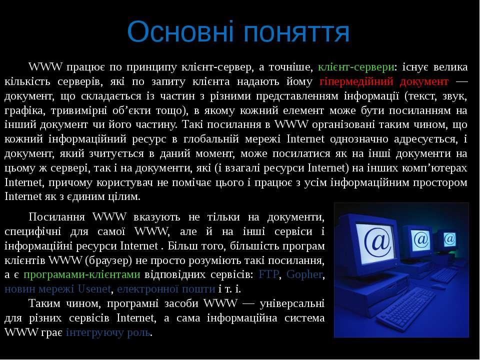 Основні поняття Посилання WWW вказують не тільки на документи, специфічні для...
