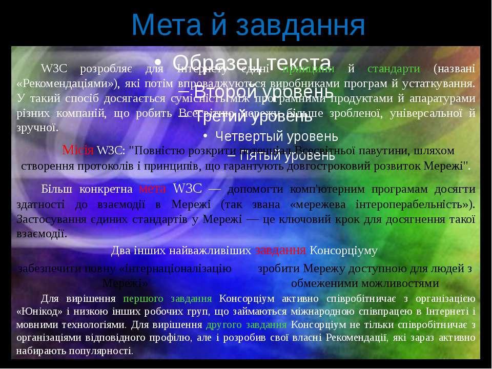 Мета й завдання W3C розробляє для Інтернету єдині принципи й стандарти (назва...