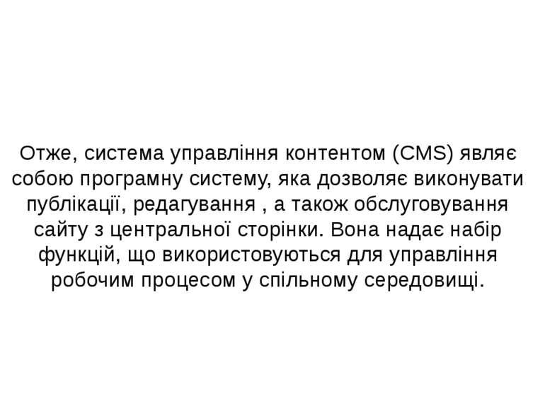 Визначення Отже, система управління контентом (CMS) являє собою програмну сис...