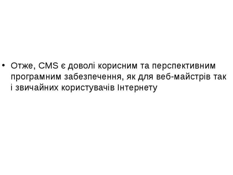 Висновок Отже, CMS є доволі корисним та перспективним програмним забезпечення...