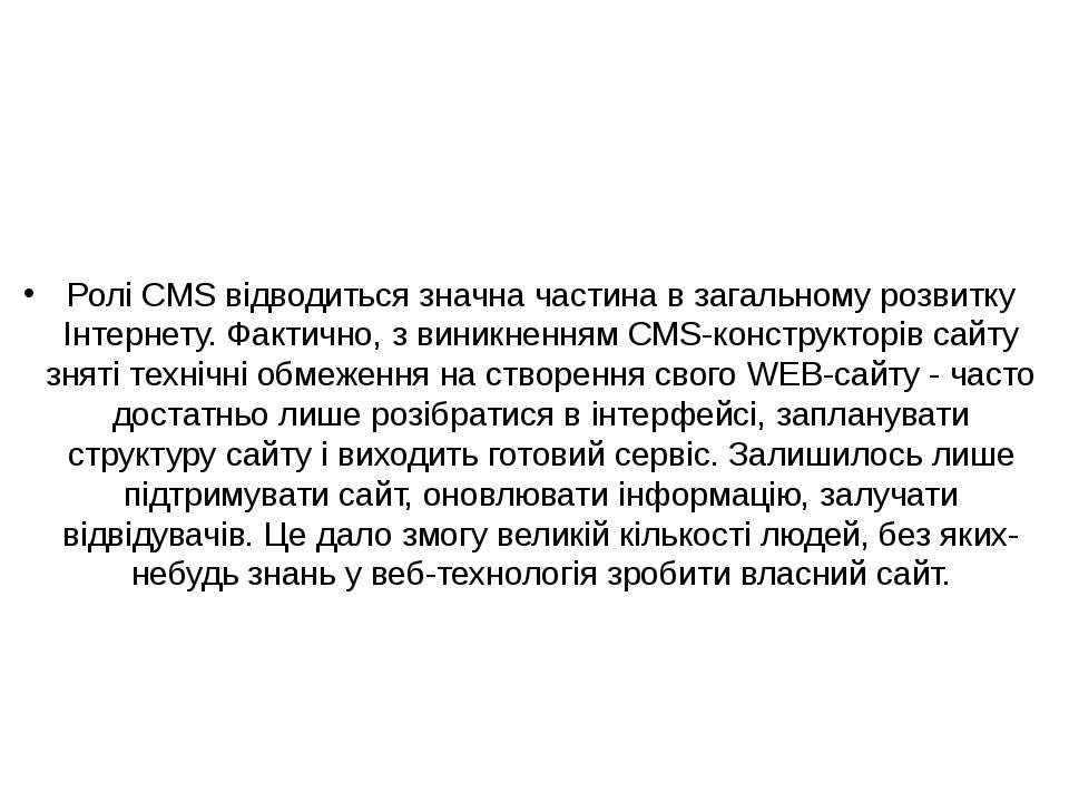 Роль CMS: Ролі CMS відводиться значна частина в загальному розвитку Інтернету...