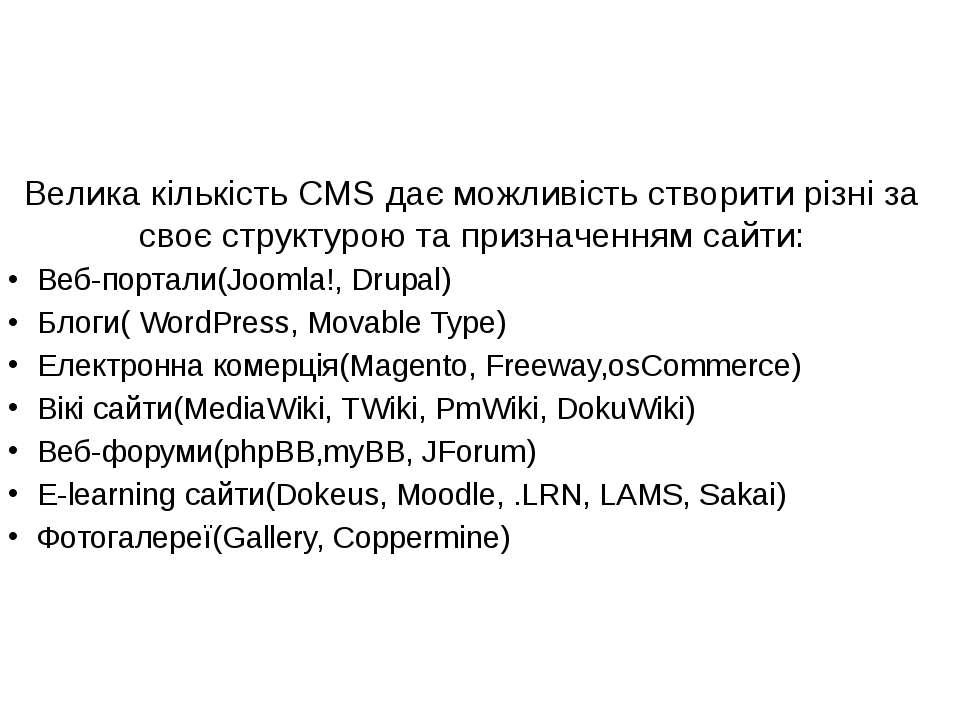 Типи: Велика кількість CMS дає можливість створити різні за своє структурою т...