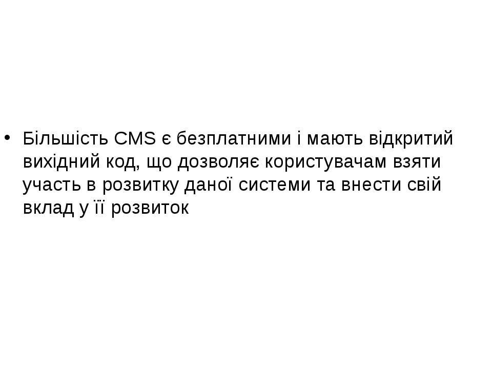 open source Більшість CMS є безплатними і мають відкритий вихідний код, що до...