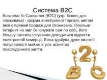 Business-To-Consumer (B2C) (укр. Бізнес для споживача) - форма електронної то...