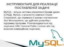 MySQL - вільна система управління базами даних (СУБД). MySQL є власністю комп...
