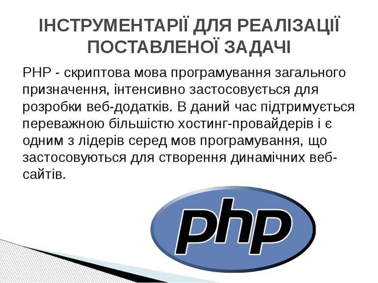PHP - скриптова мова програмування загального призначення, інтенсивно застосо...