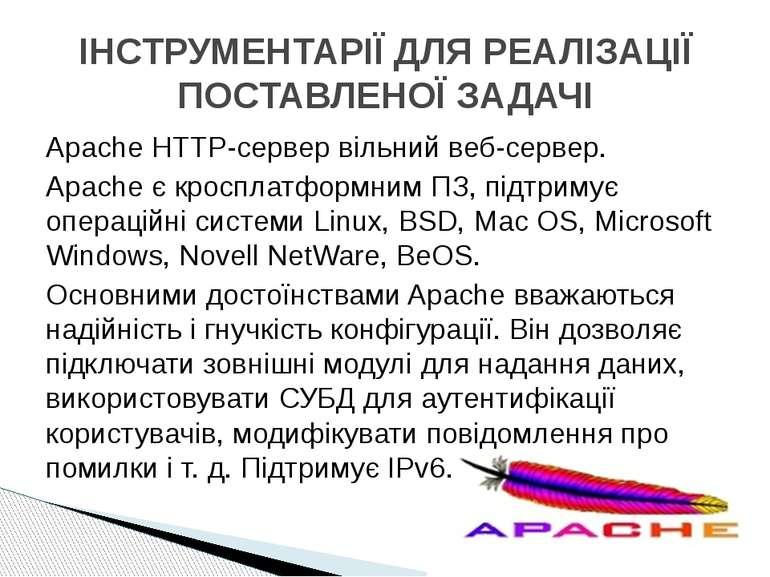 Apache HTTP-сервер вільний веб-сервер. Apache є кросплатформним ПЗ, підтримує...