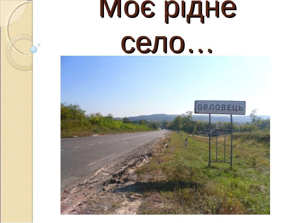 Моє рідне село…