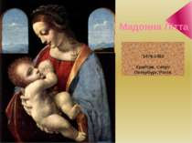 Мадонна Літта 1478-1482 Ермітаж, Санкт-Петербург, Росія.