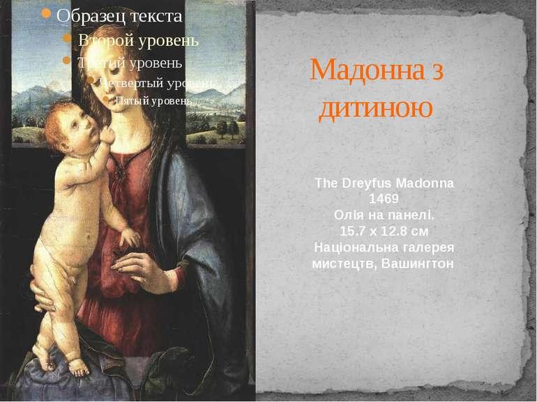 Мадонна з дитиною The Dreyfus Madonna 1469 Олія на панелі. 15.7 x 12.8 см Нац...