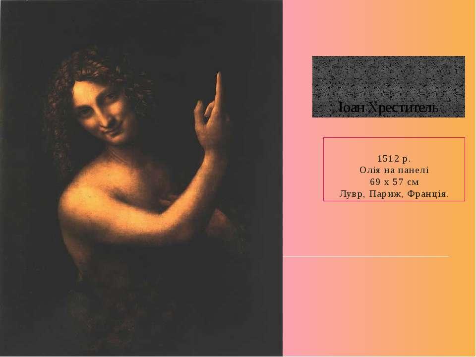 Іоан Хреститель 1512 р. Олія на панелі 69 x 57 см Лувр, Париж, Франція.