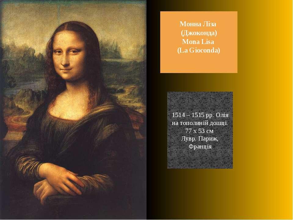 Монна Ліза (Джоконда) Mona Lisa (La Gioconda) 1514 – 1515 рр. Олія на тополин...