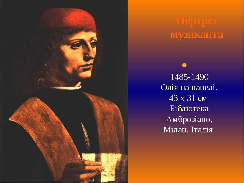 Портрет музиканта 1485-1490 Олія на панелі. 43 x 31 см Бібліотека Амброзіано,...