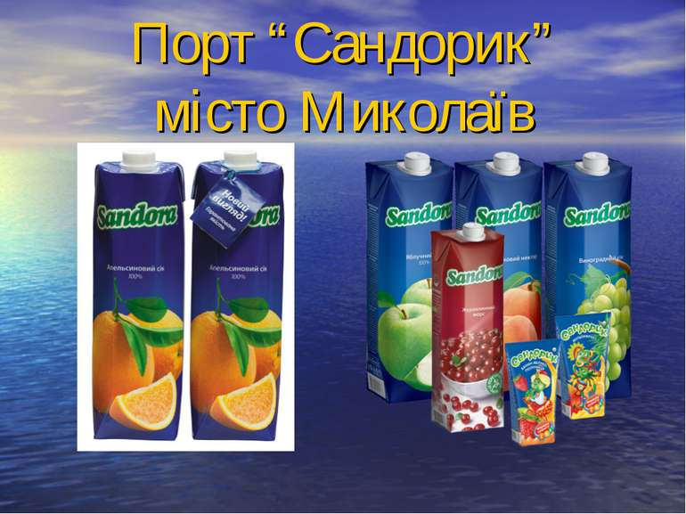 "Порт ""Сандорик"" місто Миколаїв"