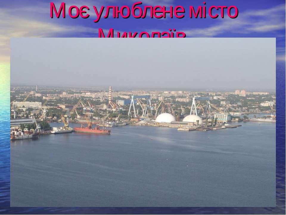 Моє улюблене місто Миколаїв
