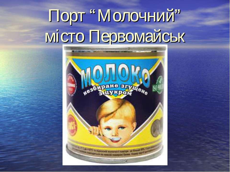 """Порт """"Молочний"""" місто Первомайськ"""