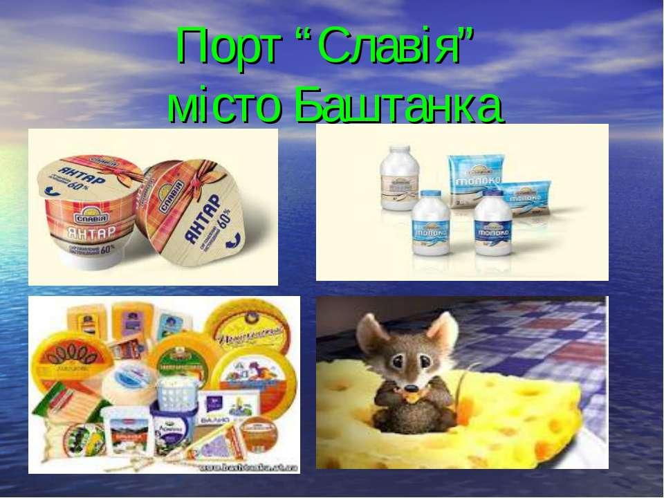 """Порт """"Славія"""" місто Баштанка"""