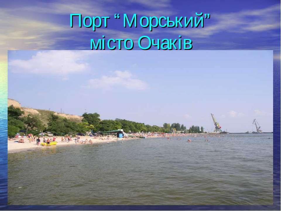 """Порт """"Морський"""" місто Очаків"""