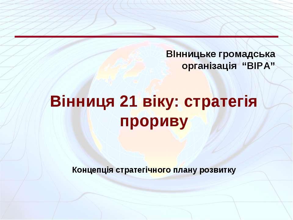 Вінниця 21 віку: стратегія прориву Концепція стратегічного плану розвитку ВІн...