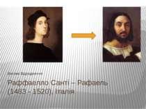 Раффаелло Санті – Рафаель (1483 - 1520), Італія Високе Відродження