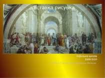 Афінська школа 1509-1510 Фреска Станка дела Сеньятура, Ватикан
