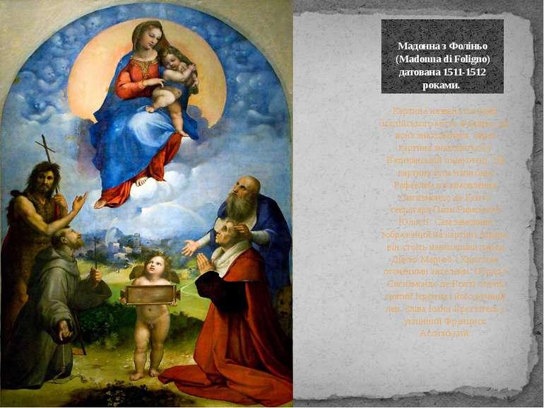 Мадонна з Фоліньо (Madonna di Foligno) датована 1511-1512 роками. Картина наз...