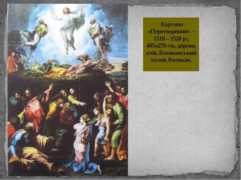 Картина «Перетворення» - 1518 – 1520 р.; 405х278 см., дерево, олія. Ватикансь...