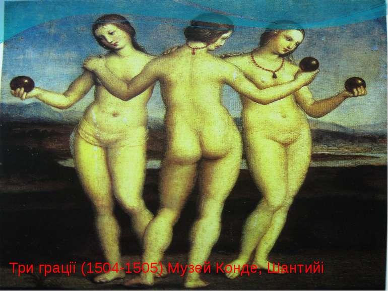 Три грації (1504-1505) Музей Конде, Шантийі