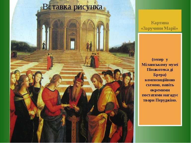 Картина «Заручини Марії» (тепер у Міланському музеї Пінакотека ді Брера) комп...
