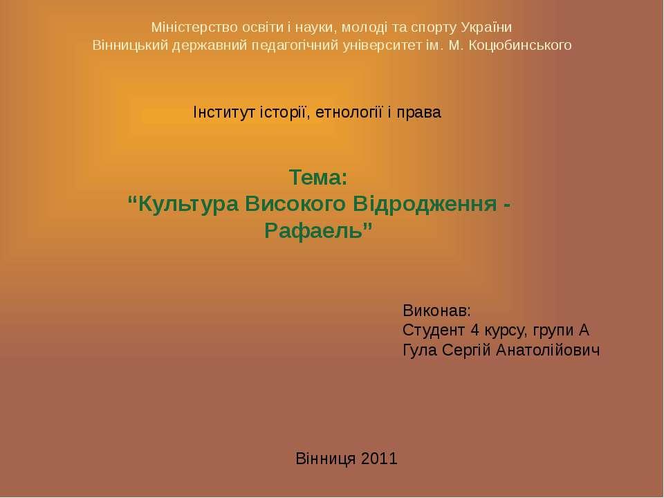 Міністерство освіти і науки, молоді та спорту України Вінницький державний пе...