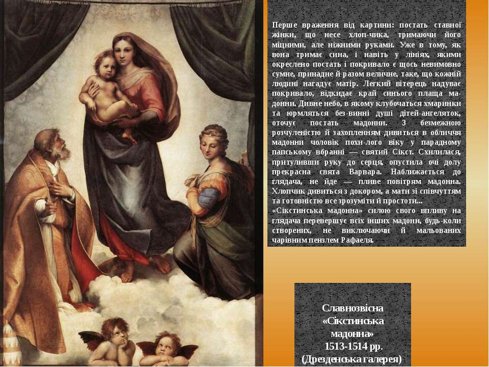 Славнозвісна «Сікстинська мадонна» 1513-1514 рр. (Дрезденська галерея) Перше ...