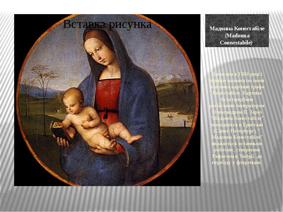 Мадонна Конестабіле (Madonna Connestabile) Написана в 1504 році і пізніше наз...