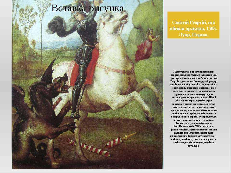 Святий Георгій, що вбиває дракона, 1505. Лувр, Париж. Перебуваючи в аристокра...