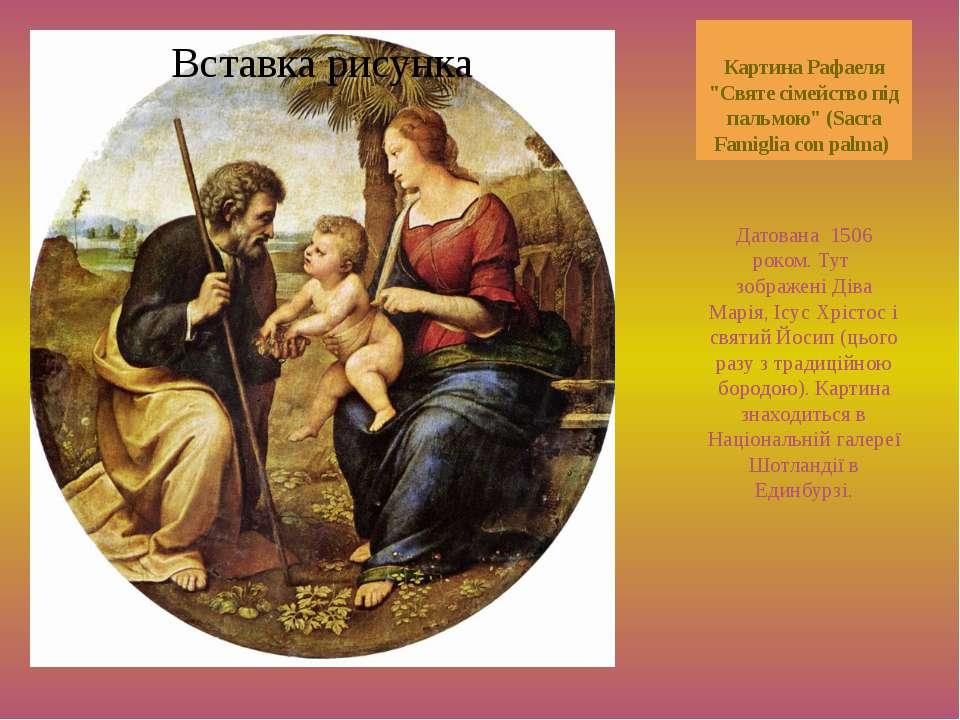 """Картина Рафаеля """"Святе сімейство під пальмою"""" (Sacra Famiglia con palma) Дато..."""