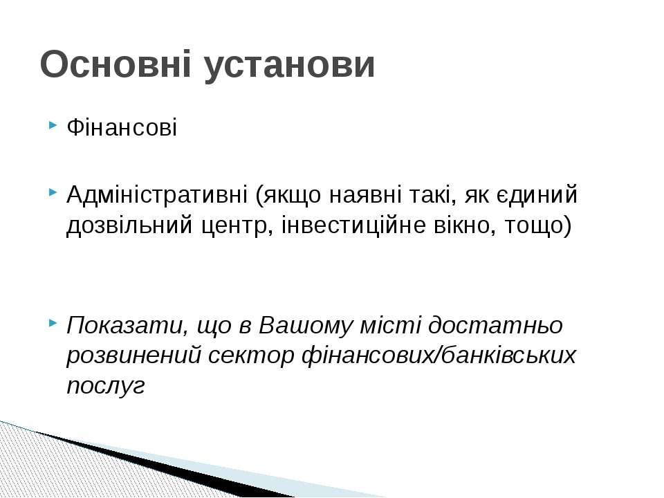 Фінансові Адміністративні (якщо наявні такі, як єдиний дозвільний центр, інве...