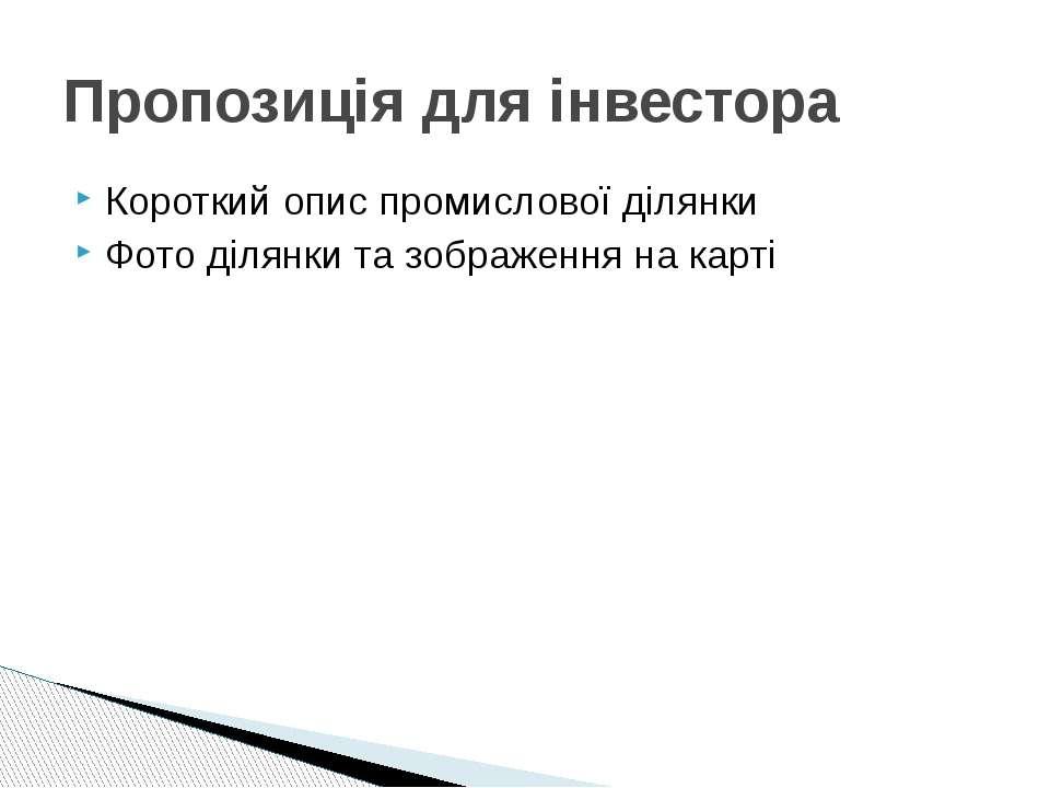 Короткий опис промислової ділянки Фото ділянки та зображення на карті Пропози...
