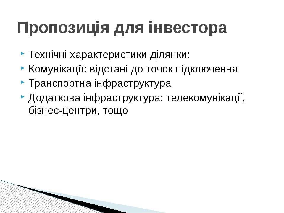 Технічні характеристики ділянки: Комунікації: відстані до точок підключення Т...