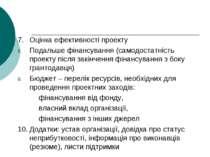 7. Оцінка ефективності проекту Подальше фінансування (самодостатність проекту...
